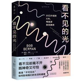 未读探索家 看不见的光 从红外线到X光 电磁波发现趣史 [美]鲍勃·伯曼 著 科普读物 物理知识书籍畅销书籍科学读物 正版