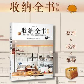收纳全书(新版)未读生活家 收纳全书新版 日本文化出版局 居家整理术好生活是整理出来的掌握正确方法就能让家保持365天整洁舒适