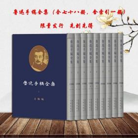 预-售! 鲁迅手稿全集(全七十八册,含索引一册)