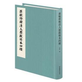 孙毓修辑清人题跋稿本四种
