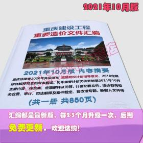 【正版全新】2021年10月版重庆建设工程重要造价文件汇编