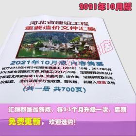 【正版全新】2021年10月版河北省建设工程重要造价文件汇编