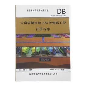 2020版云南省城市地下综合管廊工程计价标准