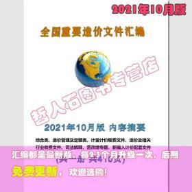 【正版全新】2021年10月版 全国重要造价文件汇编