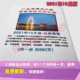 【正版全新】2021年10月版广东省建设工程重要造价文件汇编