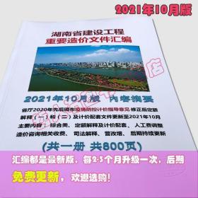 【正版全新】2021年10月版湖南省建设工程重要造价文件汇编