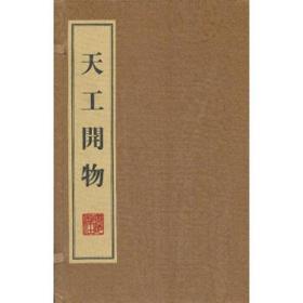 天工开物(一函三册)
