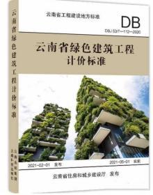 现货 2020版云南省绿色建筑工程计价标准