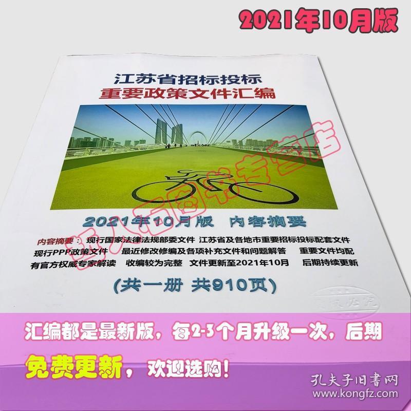 【正版全新】2021年10月版江苏省招标投标重要政策文件汇编