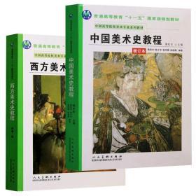 中国美术史教程西方美术史教程(共2册)