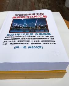 【正版全新】2021年10月版安徽省建设工程重要造价文件汇编