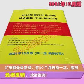 【正版全新】2018年重庆计价定额综合解释·交底·解读文件2021年10月版