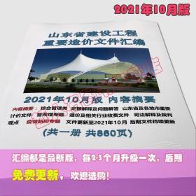 【正版全新】2021年10月版山东省建设工程重要造价文件汇编
