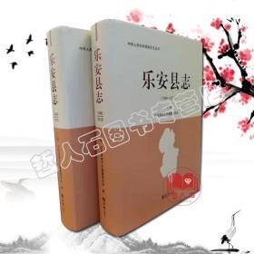 乐安县志1986-2016(上下)