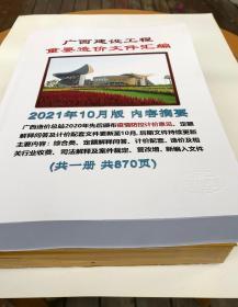 【正版全新】2021年10月版广西省建设工程重要造价文件汇编