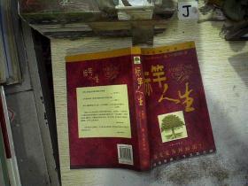 标竿 人生:我究竟为何而活? /[美]华理克(Rick 上海三联书店 9787542623232