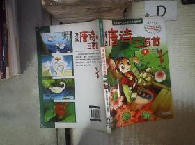 我的第一本中华文化漫画书·漫画:唐诗三百首1 /孙家裕 二十一世纪出版社 9787539164656
