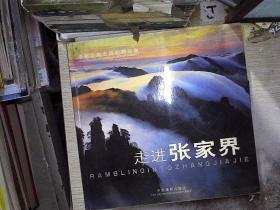 走进张家界:周明发风光摄影精品集:collected landscape photographic works of Zhou Mingfa /周明发 中国摄影出版社