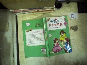 女生日记簿·坚强:爱哭的女生也坚强 /乐多多 朝华出版社 9787505433687
