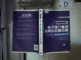电子媒介管理与商业运营战略 /[美]戈尚 清华大学出版社 9787302237815