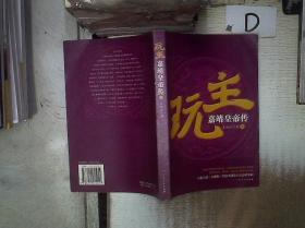 玩主-嘉靖皇帝传(下册) 。、 /王海江 著 广西人民出版社 9787219055922