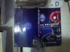 脑卒中:新理论与新实践. 7 /王拥军 中国大百科全书出版社 9787500091929