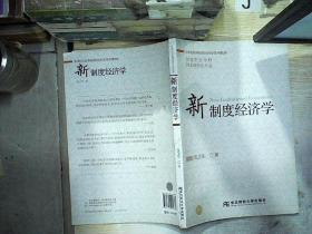 新制度经济学 /张卫东 东北财经大学出版社 9787565401633
