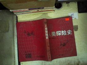 图解人类探险史(下)... /张君华 绘 辽宁美术出版社 9787531410928