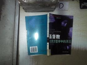 基督教在西方哲学中的浮沉'' 。 /曹兴、刘海涛 民族出版社