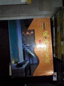 风生水起好家居01 /深圳市金版文化发展有限公司 陕西旅游出版社 9787541822049