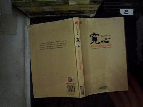 宽心:星云大师的人生幸福课 。、 /星云大师 著 江苏文艺出版社 9787539932675