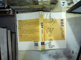 后望书 全新修订版 /朱幼棣 著 中信出版社 9787508630212