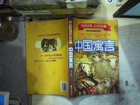 开启智慧的280篇中国寓言 /雪砚 哈尔滨出版社 9787806997727