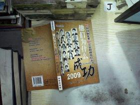 他们为什么成功2009 : 20位国际龙奖IDA会员的成功启示 /保险行销集团编辑部 长春出版社 9787544509459