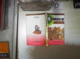 佛经精华故事大观.佛本生故事..。 /王登云、肖识剑 北京科学技术出版社