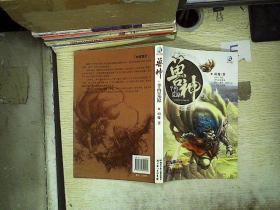 兽神·半兽荒原 /雨魔 湖北长江出版集团;湖北少年儿童出版社 9787535349194