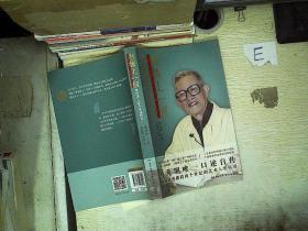 书接上一回 粤语讲古泰斗林兆明传 /张蔚妍、林端 花城出版社 9787536080416
