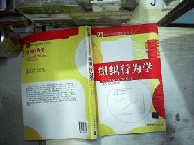 组织行为学 /傅永刚 清华大学出版社 9787302234746