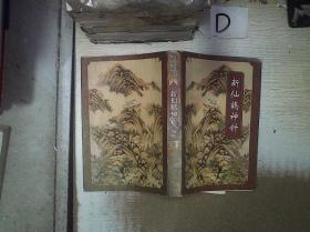 新仙鹤神针(上下)