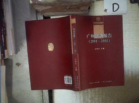 广州创新报告(2001—2005年) /王林生 广东人民出版社 9787218074108