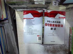 中华人民共和国保守国家秘密法解读 /李飞、许安标 中国法制出版社