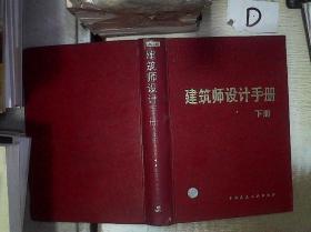 建筑师设计手册 下册 。、 /建设部建筑设计院等 编译 中国建筑工业出版社