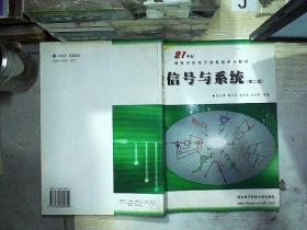 信号与系统(第二版 /陈生潭 著 西安电子科技大学出版社 9787560609829