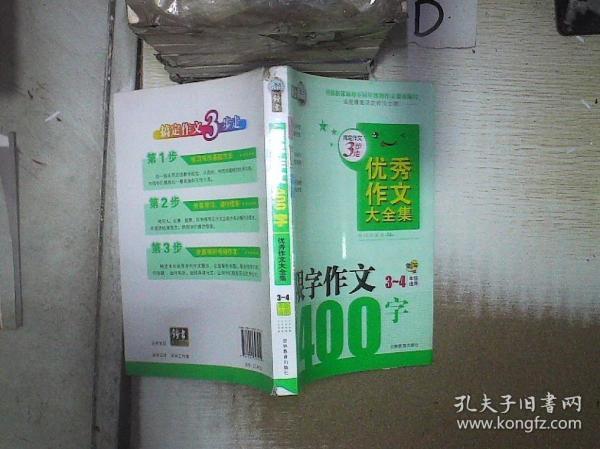 限字作文400字(三至四年级适用) /吉林教育出版社 吉林教育出版社