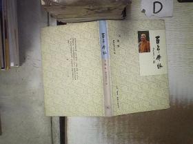百年佛缘 8 别册 、。 /: 星云大师 : 三联书店