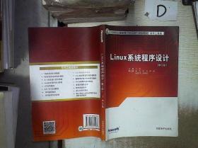 Linux系统程序设计 /孙斌 东软电子出版社 9787894361967