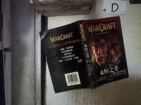 上古之战三部曲之一:永恒之井 /[美]理查德·A.纳克 文汇出版社 9787806769034