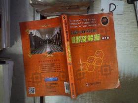 全国高中数学竞赛试题及解答(第1卷) /刘培杰数学工作室 哈尔滨工业大学出版社 9787560347660