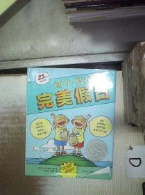 两个男孩的完美假日 /[美]马拉·弗雷齐 著;杨玲玲 译 浙江少年儿童出版社 9787534293313