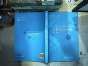 正常人体结构 /刘荣志 上海交通大学出版社 9787313117700